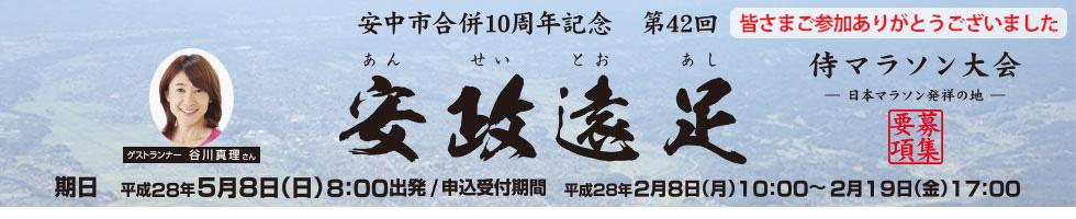 第42回安政遠足侍マラソン大会