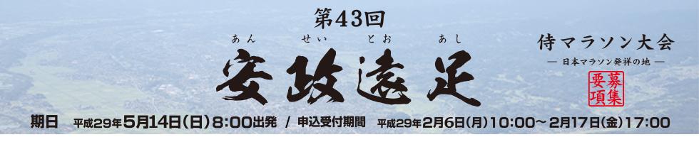 第43回安政遠足侍マラソン大会【公式】