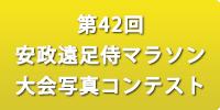 第42回安政遠足侍マラソン写真コンテスト