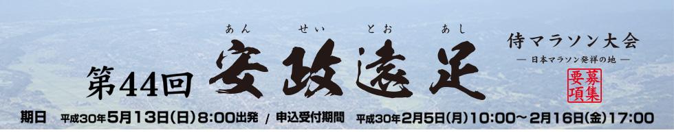 第44回安政遠足侍マラソン大会【公式】