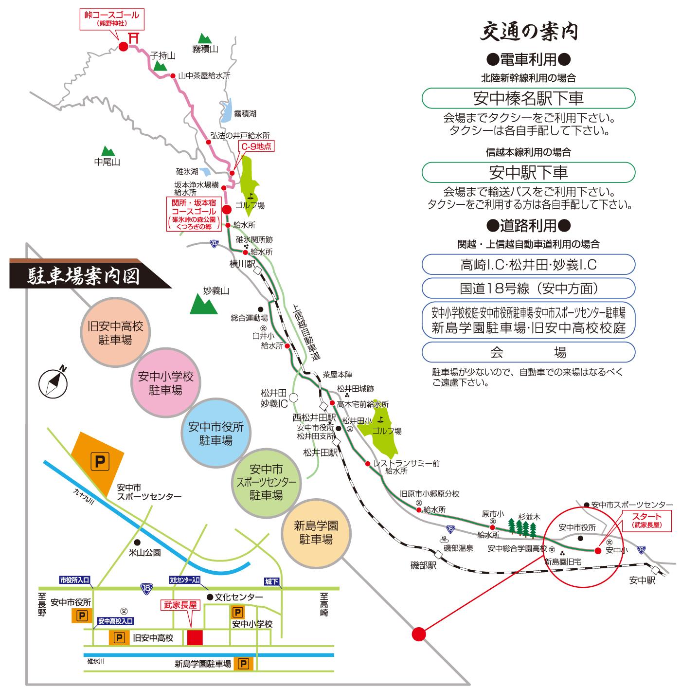 コース&アクセスマップ・交通のご案内・駐車場案内図