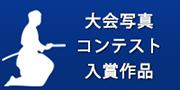 第43回安政遠足侍マラソン写真コンテスト