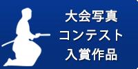 第45回安政遠足侍マラソン写真コンテスト