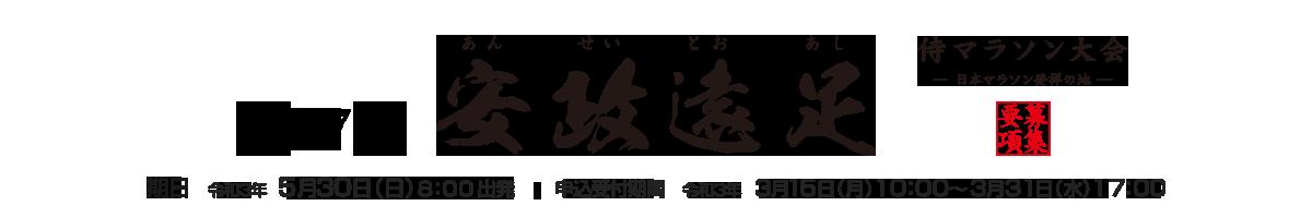 第47回安政遠足侍マラソン大会【公式】